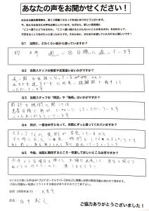 田中義文さま