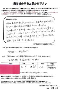 中村久美さんクチコミ