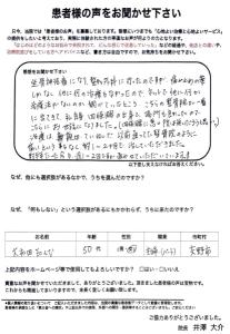 大和田知代さんクチコミ