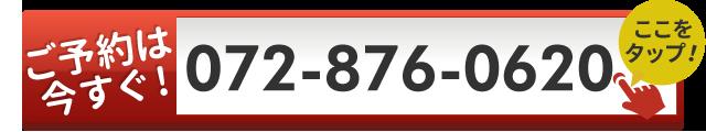 0728760620